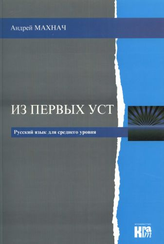 Iz pierwych ust. Ruskij jazyk dlia sriedniewo urowija +CD