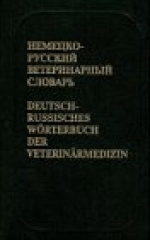 Deutsch- russisches worterbuch der veterinarmedizin