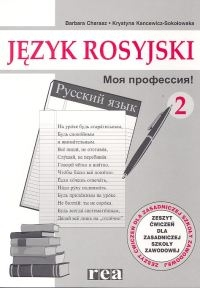 Moja profesija 2 Język rosyjski Zeszyt ćwiczeń